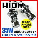 バルブキット(2個)H4(Hi/Lo切替式) 35W ショートタイプ ワンピース構造/ショートタイプ専用H4Hi/Loリレーハーネス(コントローラー) 付属/H...