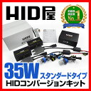 HID屋 35Wスタンダードタイプ HIDコンバージョンキット H4Hi/Lo(リレー付/リレーレス) (ケルビン数:3000K/4300K/6000K/8000K/12000K) (バルブ型式:H4Hi/Lo H1/H3/H3C/H7/H8/H10/H11/H16/HB3/HB4) 安心1年保証