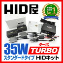 HID屋 TURBO(ターボ)35W HIDキット H1 H3 H3C H7 H8 H10 H11 H16 HB3 HB4 H4Hi/Lo(ターボはリレー付きが...