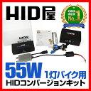 HIDバルブ 製品保証 二輪車用品 バイク用品 リレーレス 55W H4 Hi/Low リレー付 1灯 オートバイ用 H1 H3 H7 H8 H11 HB3 H...