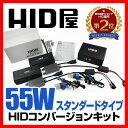 HID屋 55Wスタンダードタイプ HIDコンバージョンキット H4Hi/Lo(リレー付/リレーレス) (ケルビン数:3000K/4300K/6000K/8000K/12000K) (バルブ型式:H4Hi/Lo H1/H3/H3C/H7/H8/H10/H11/H16/HB3/HB4) 安心1年保証