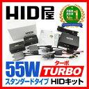 HID屋 TURBO(ターボ)55W HIDキット H1 H3 H3C H7 H8 H10 H11 H16 HB3 HB4 H4Hi/Lo(H4はリレー付き) ...