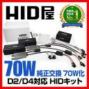 HIDバルブ/70W/D2C(D2R/D2S/D4R/D4S) コンバージョンキット/金属固定台座(光軸のブレを防止)純正交換用 HIDバルブ/ヘッドライト/◎...