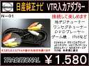 日産 外部入力 VTRアダプター【1メートルコード】ムラーノ Z50 H16. 9〜H20. 9リバティー M12 H14. 9〜H16.12