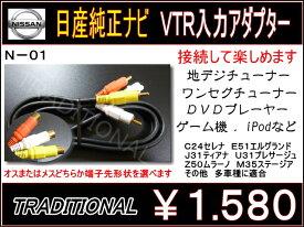 日産 外部入力 VTRアダプター【1メートルコード】サファリ Y61 H16. 8〜H19. 6スカイライン V35 H14. 1〜H18.11