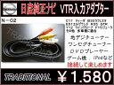 日産 外部入力 VTRアダプターT31エクストレイル カーウイングスHDDナビ H20.12〜