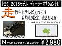 トヨタ NSZN-Z66T NSZT-W66T走行中テレビが見れる!ナビ操作NSZT-Y66T NSCD-W66