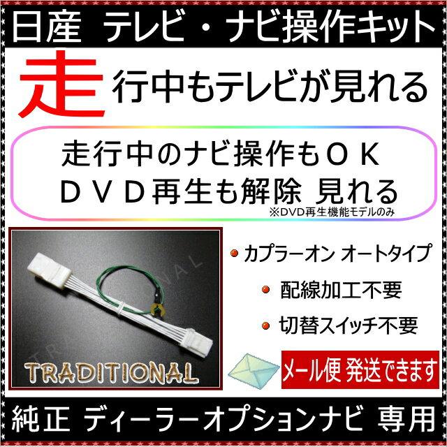 TVキット MM517D-L エクストレイル専用 ニッサン ディーラーオプション 純正ナビ プレミアムナビ メモリータイプ 9インチ