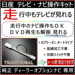 テレビキット日産ディーラーオプションナビ