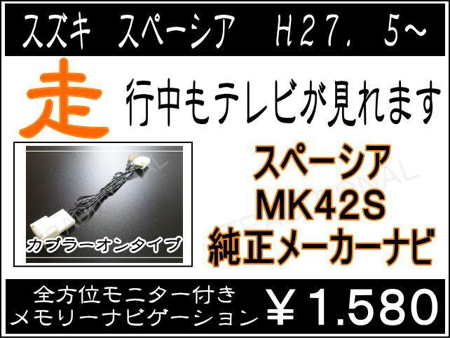 スズキ スペーシア 純正ナビ メーカーOPH27.5〜 MK42S全方位モニター付きメモリーナビ 走行中 TV