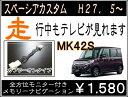 スペーシア カスタム 走行中テレビ2015. 5〜 MK42S スズキ全方位モニター付きメモリーナビ