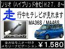 ソリオ 走行中テレビが見れるH27.8〜 MA36S / MA46S全方位モニター付きメモリーナビ