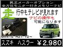 ハスラー 走行中テレビ ナビ操作全方位モニター メモリーナビ2015. 12〜 MR41S