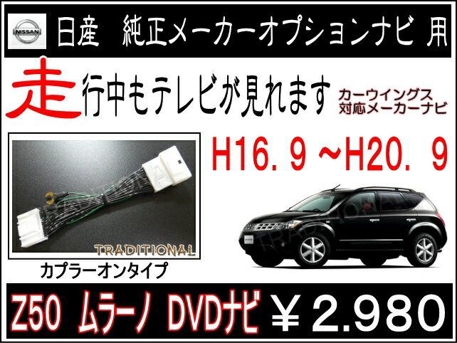 日産 Z50ムラーノ H16.9〜H20.9カーウイングス対応 メーカオプションナビ走行中TV DVDが見れるキット