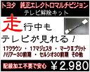 マーク2 走行中もTV映る テレビキットブリット 純正マルチハリアー30 H15.3〜H17.12 DVDナビ