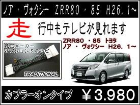 走行中テレビ DVD 見れるようになります♪メーカー純正 SDナビ TVキャンセラートヨタ ノア ZRR85 H26. 1〜