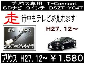 プリウス DSZT-YC4T ディーラーOP 2015.12〜TOYOTA 純正 T-connectナビ 9インチテレビ解除ハーネス