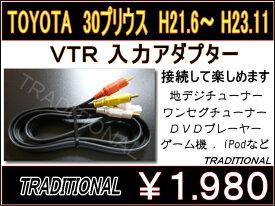 外部入力 VTRアダプタートヨタ 30プリウス モニター型番 56095H21. 6〜H23.11