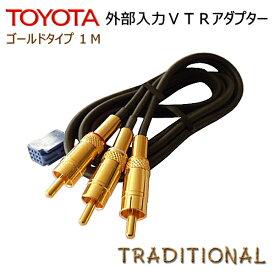 トヨタ 外部入力 VTRアダプターゴールドタイプ 【1Mコード】限定品アクア プリウスアルファ 30プリウスアルファード ヴェルファイア ヴィッツイクリプスも適合有り