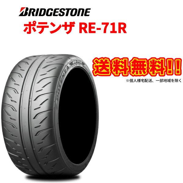 [18年製・即日発送]ブリヂストン タイヤポテンザ RE-71R 「285/35R20」20インチ/ BRIDGESTONE POTENZA RE71R サマー スポーツ タイヤ