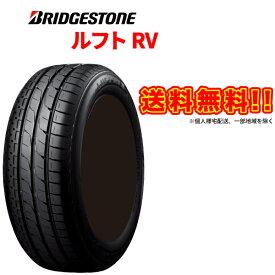 [送料無料]ブリヂストンルフトRV2「195/60R16」16インチ/BRIDGESTONE LUFT RV2低燃費 ミニバン 専用 サマー ラジアル タイヤ