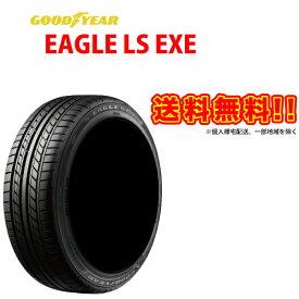 送料無料 [4本セット] 255/40R18 99W EAGLE LS EXE GOODYEAR イーグル LSエグゼ グッドイヤー 255 40 18インチ 低燃費 タイヤ 国産 サマー 255-40-18