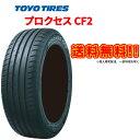 [送料無料]トーヨータイヤプロクセス シーエフツー SUV 「225/55R19 99V」19インチ / TOYO PROXES CF2 SUV