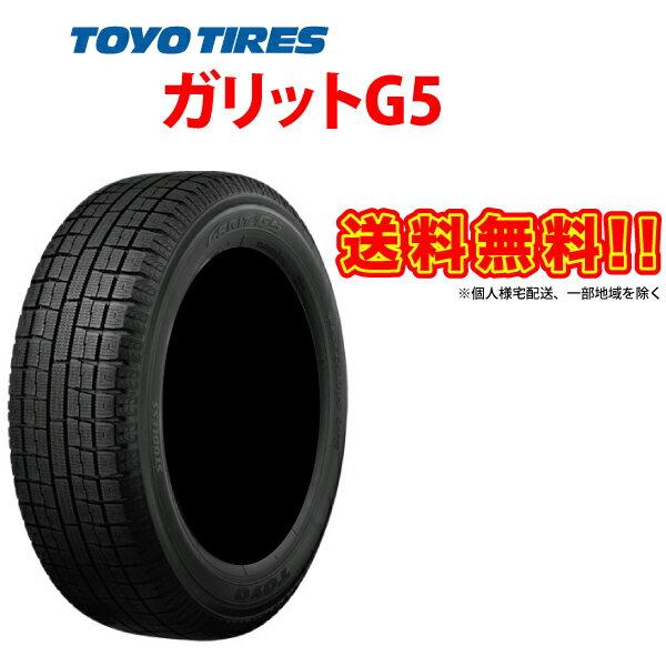 [送料無料]トーヨータイヤガリットG5 「165/70R14」14インチ/ TOYO GARIT G5スタッドレス/スノータイヤ