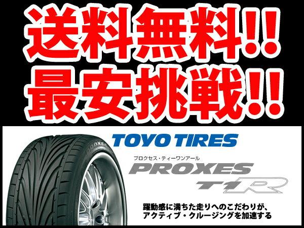 [送料無料]トーヨータイヤプロクセスT1R 「195/50R16 84V」16インチ/ TOYO PROXES T1R