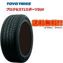 [送料無料]トーヨータイヤプロクセスT1スポーツSUV 「225/55R19 99V」19インチ/ TOYO PROXES T1 SPORT SUV