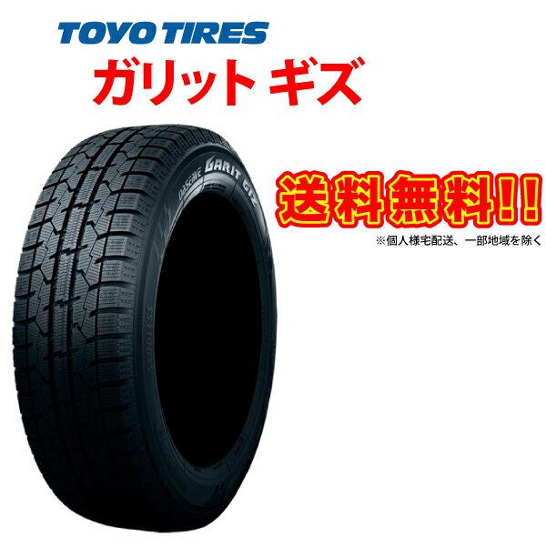 [送料無料] TOYO TIRES OBSERVE GARIT GIZ 155/65R13 国産 トーヨー タイヤ オブザーブ ガリットギズ 155 65 13インチ スタッドレス タイヤ スノー 155-65-13