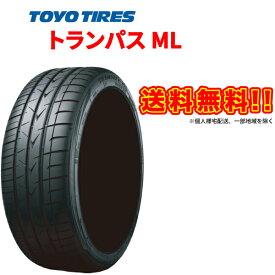 [送料無料] トーヨー タイヤ トランパス ML 215/60R16 95H 16インチ / TOYO TRANPATH ML ラジアル サマー タイヤ