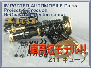 BZ/YZ11キューブ前期/後期【RUSH車高調】減衰力24段調整付全長調整式フルタップ車高調