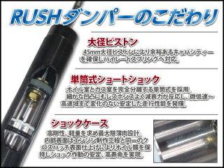 [車高短モデル]BZ11/YZ11キューブ前期/後期[RUSH車高調COMFORTCLASS]減衰力24段調整付全長調整式フルタップ車高調