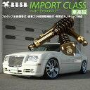 [車高短モデル] クライスラー 300C RUSH 車高調 IMPORT CLASS 減衰力24段調整付全長調整式フルタップ車高調