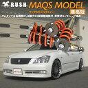 [車高短モデル]GRS180/GRS182/GRS184 クラウン 前期/後期[RUSH車高調 SEDAN CLASS MAQSモデル]2kg単位で選べるバネレ...