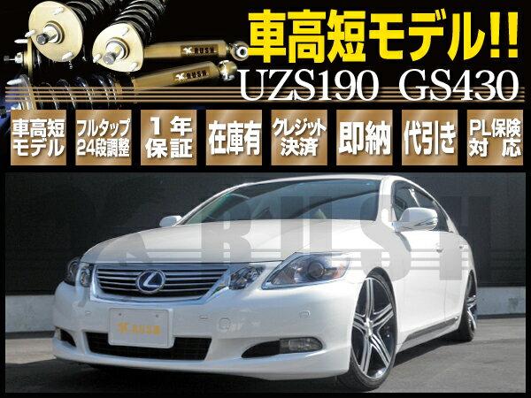 RUSH 車高調 レクサス GS UZS190 GS430 前期 後期 車高短 モデル フルタップ車高調 全長調整式車高調 減衰力調整付 RUSH Damper SEDAN CLASS