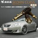 [車高短モデル] GSE20 レクサス IS250 前期/後期 RUSH 車高調 SEDAN CLASS 減衰力24段調整付全長調整式フルタップ車高調