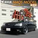 車高調 JZS171/JZS175/GS171 クラウン 前期/後期 RUSH 車高短モデル SEDAN CLASS MAQSモデル 2kg単位で選べるバネレー...