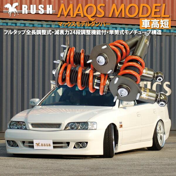 RUSH 車高調 チェイサー JZX100 GX100 車高短 モデル 2kg単位で選べるバネレート フルタップ車高調 全長調整式車高調 減衰力調整付 RUSH Damper SEDAN CLASS MAQSモデル