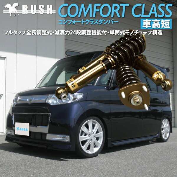 RUSH 車高調 タント タントカスタム L375S 前期 後期 車高短 モデル フルタップ車高調 全長調整式車高調 減衰力調整付 RUSH Damper COMFORT CLASS