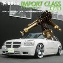 [車高短モデル] ダッジ マグナム RUSH 車高調 IMPORT CLASS 減衰力24段調整付全長調整式フルタップ車高調