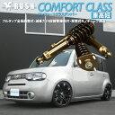 [車高短モデル] Z12 キューブ 前期/後期 RUSH 車高調 COMFORT CLASS 減衰力24段調整付全長調整式フルタップ車高調
