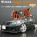 [車高短モデル] Y50/PY50 フーガ 前期/後期 RUSH 車高調 LUXURY CLASS MAQSモデル 選べるバネレート+減衰力24段調整付全長調整...
