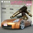 車高調 Z33 フェアレディZクーペ 前期/後期 RUSH 車高短モデル LUXURY CLASS 全長調整式 フルタップ 減衰力 24段調整付 車高調 RUS...