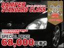 【残りわずか!!特別価格】]EP3 シビック[RUSH車高調 STANDARD CLASS]減衰力24段調整付全長調整式フルタップ車高調