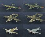 アルジャーノンプロダクト1/144ミリタリーエアクラフトビッグバードVol.5上巻・枢軸国の野望シークレット含む全8種セット戦闘機爆撃機ミニチュア半完成品BOXフィギュア送料無料