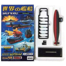 【12】 タカラ 1/700 世界の艦船 Series02 はましお・ゆうしお型練習潜水艦 (1985年 日本) ミニチュア アメリカ軍 日本軍 海上自衛隊 潜水艦 戦艦 半完成品 単品