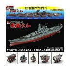 【2】タカラTMW1/700連斬模型戦艦大和(武蔵)全7部位セット艦これ軍艦戦艦日本海軍ミニチュア半完成品