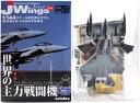 【1】 カフェレオ 1/144 Jwings 世界の主力戦闘機 Vol.2 F-15E ストライクイーグル 391FS 戦闘機 ミリタリー 半完成品…